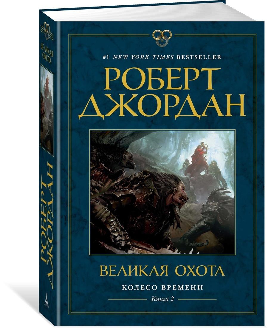 Колесо Времени. Книга 2. Великая охота   Джордан Роберт #1