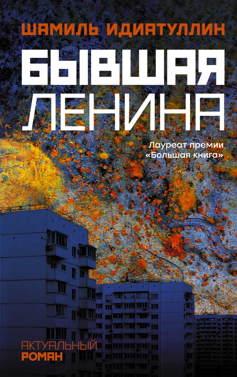 Бывшая Ленина | Идиатуллин Шамиль Шаукатович #1