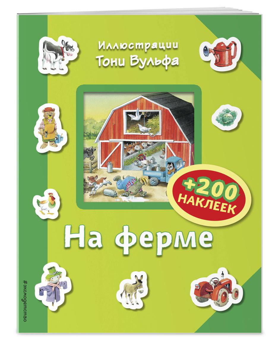 На ферме (+200 наклеек) | Вульф Тони #1