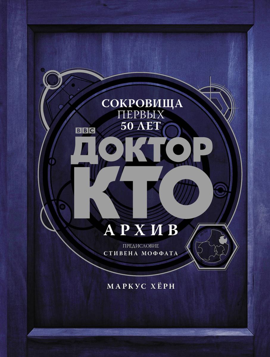 Доктор Кто. Архив   Хёрн Маркус #1