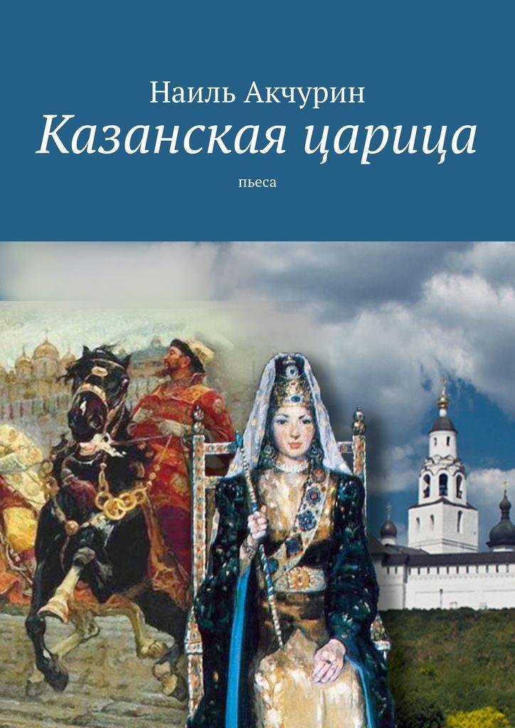 Казанская царица #1