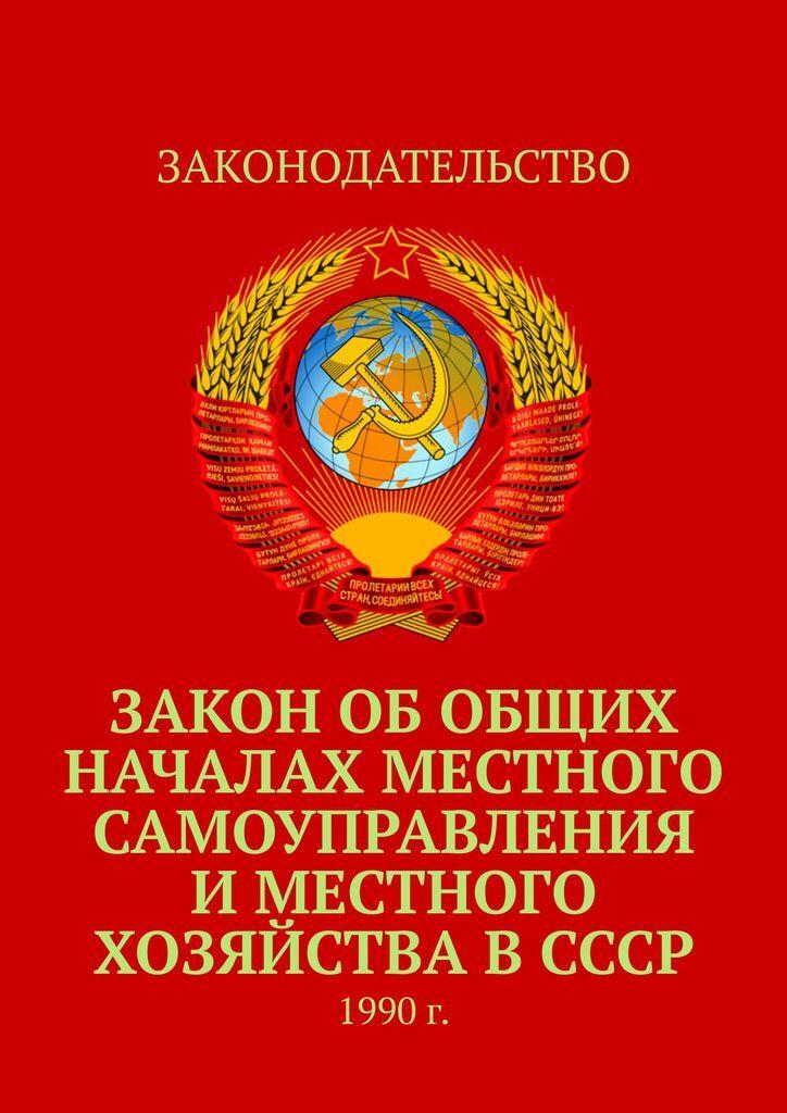 Закон об общих началах местного самоуправления и местного хозяйства в СССР  #1