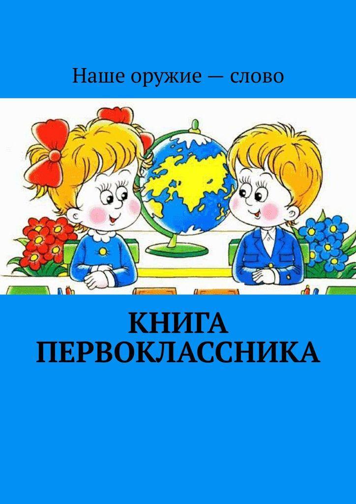 Книга первоклассника #1