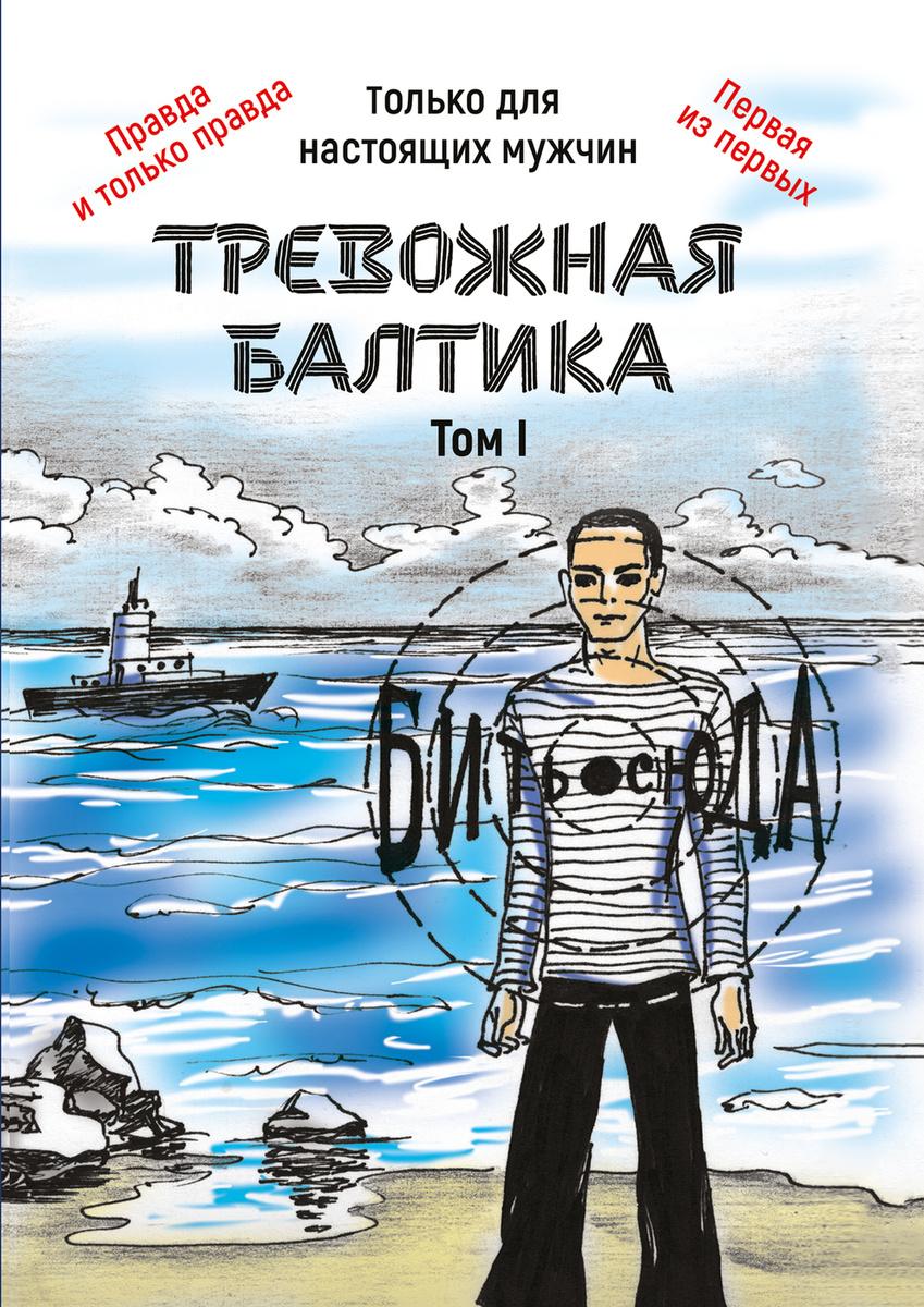 Тревожная Балтика. Том I #1