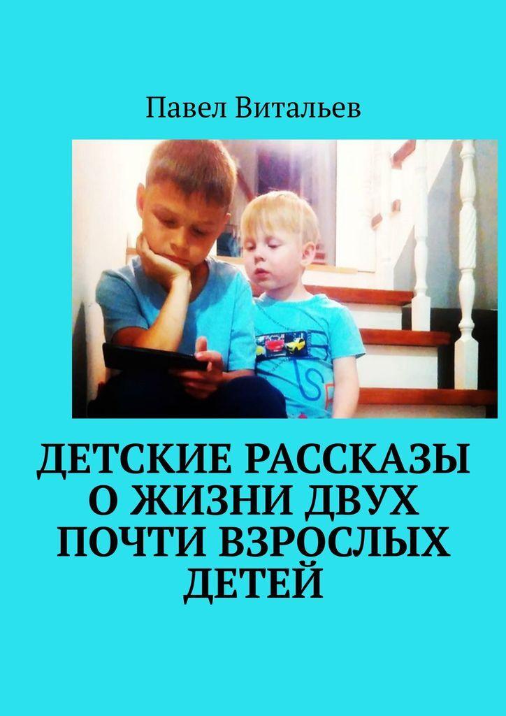 Детские рассказы о жизни двух почти взрослых детей #1
