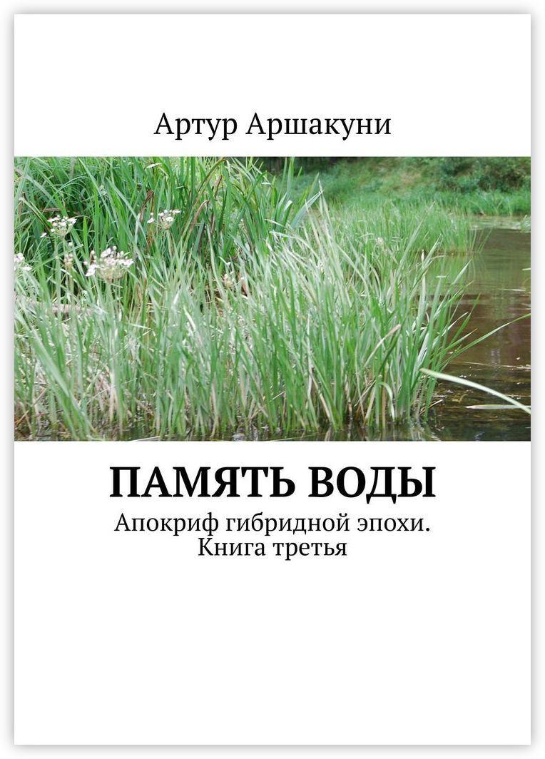 Память воды #1