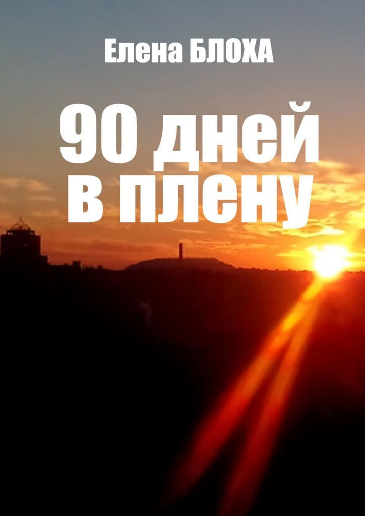 90 дней в плену #1