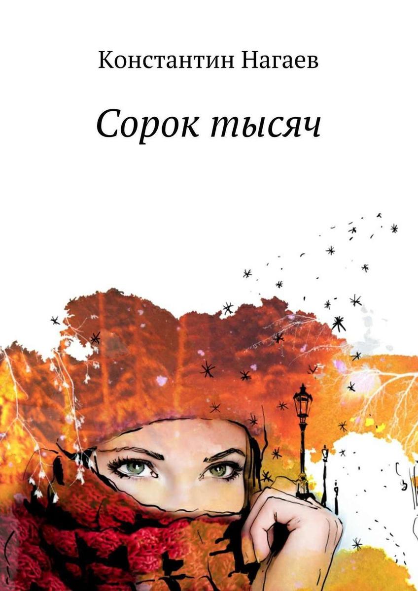 Сорок тысяч   Нагаев Константин #1