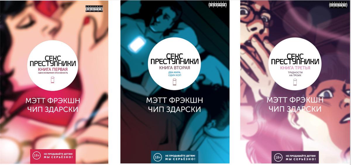 Комплект из 3 комиксов Секс-Преступники #1