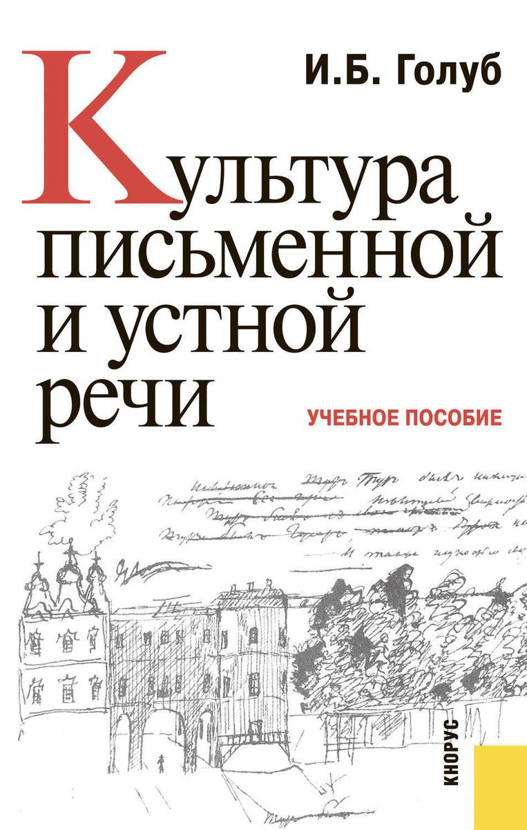 Культура письменной и устной речи | Голуб Ирина Борисовна  #1