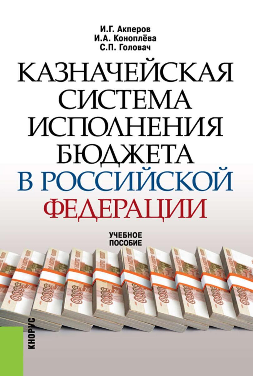 Казначейская система исполнения бюджета в Российской Федерации | Коноплева Ирина Аполлоновна, Акперов #1