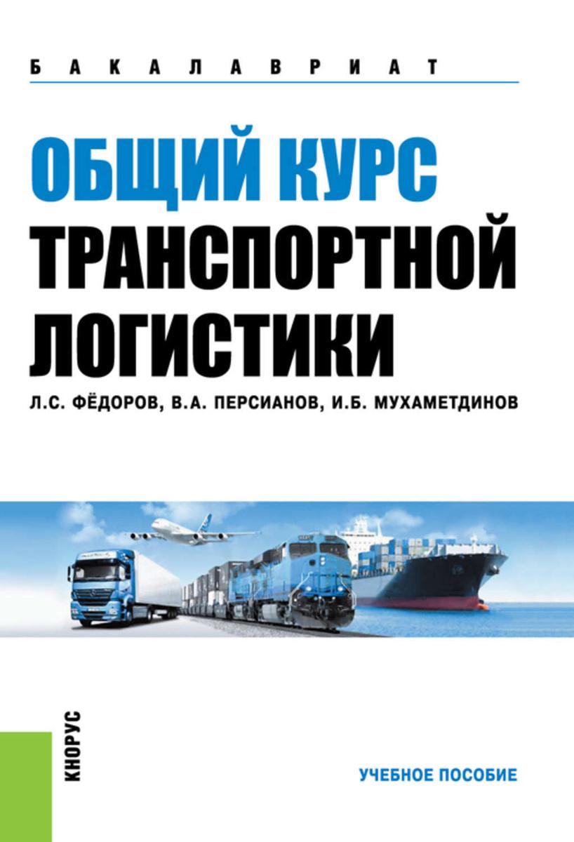 Общий курс транспортной логистики | Мухаметдинов Ильдар Бариевич, Персианов Владимир Александрович  #1