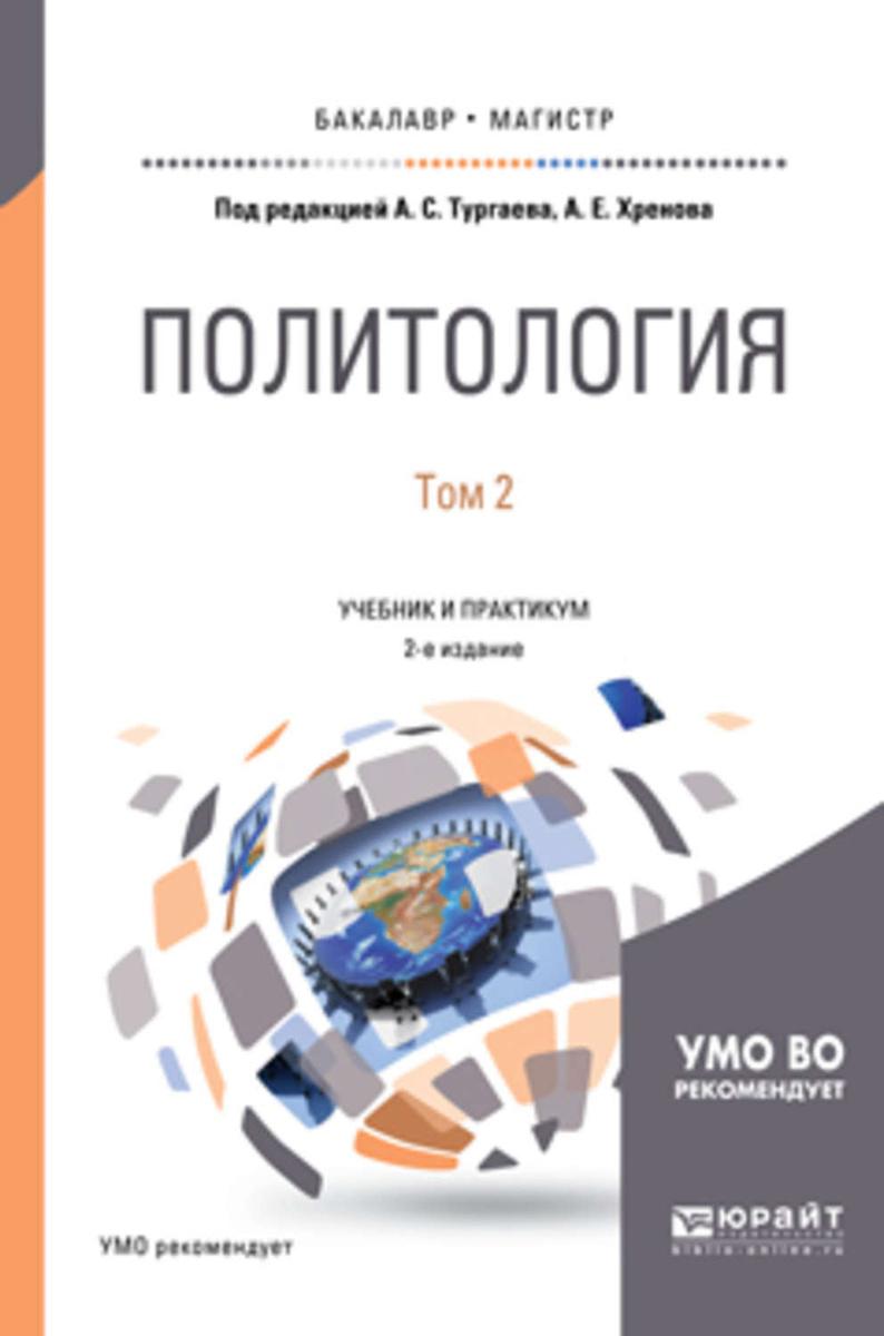 Политология в 2 т. Том 2 2-е изд., испр. и доп. Учебник и практикум для бакалавриата и магистратуры | #1