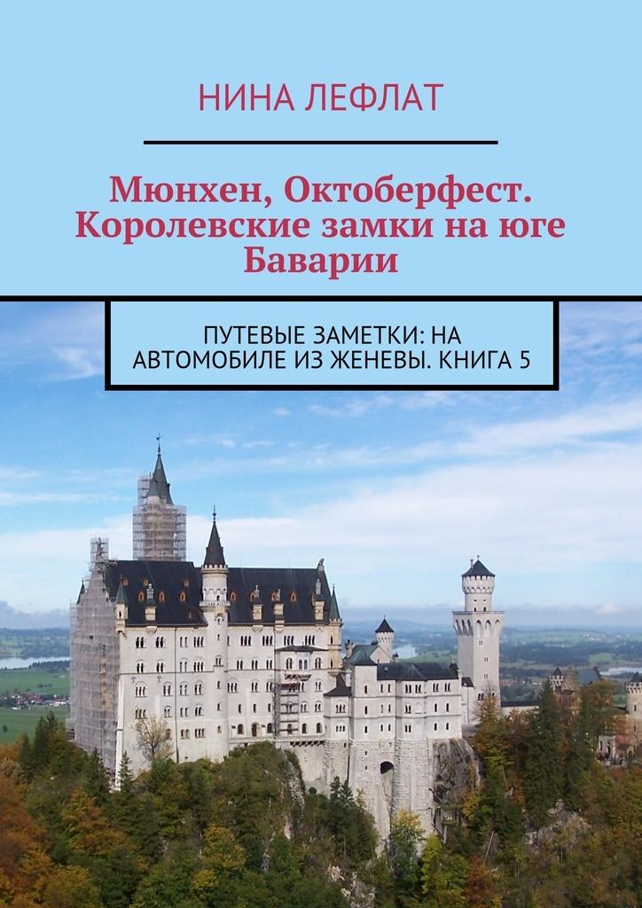 Мюнхен, Октоберфест. Королевские замки на юге Баварии #1