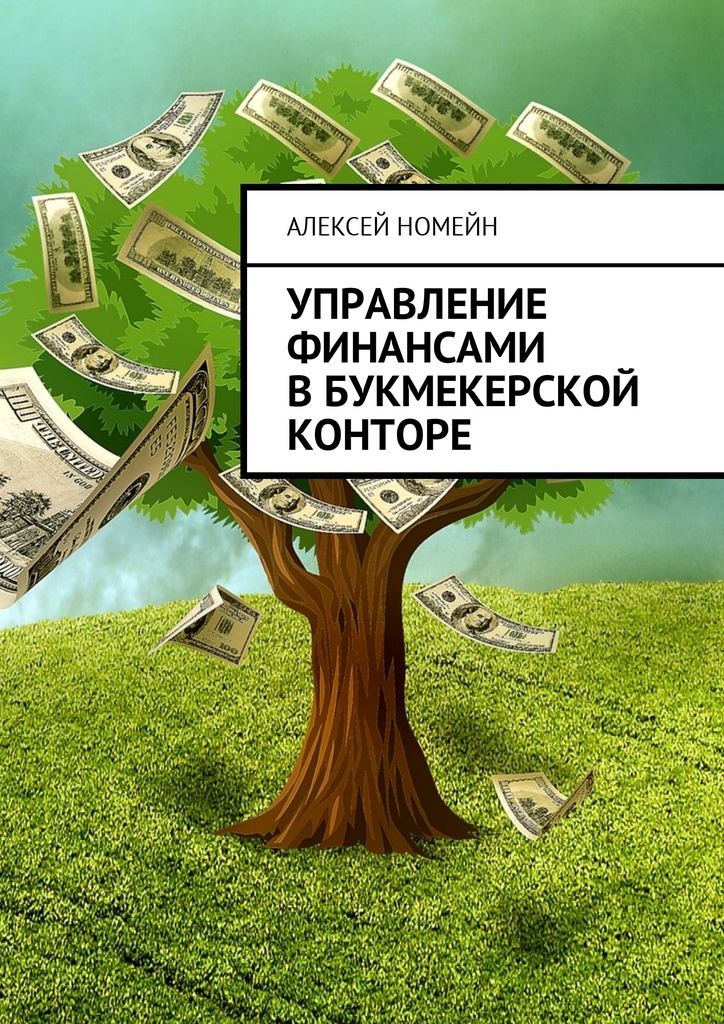 Управление финансами в букмекерской конторе #1