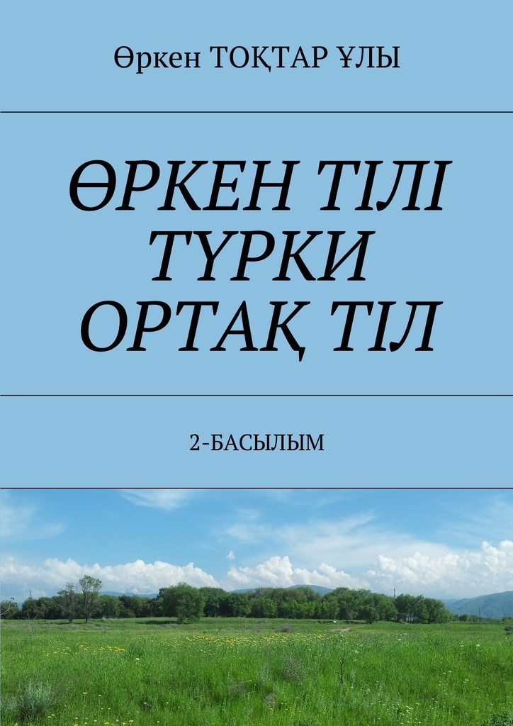 РКЕН ТЛ ТРКИ ОРТА ТЛ #1
