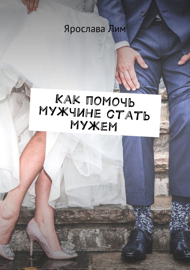 Как помочь мужчине стать мужем #1