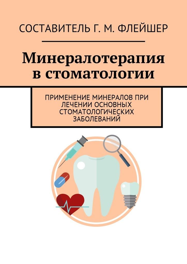 Минералотерапия в стоматологии #1