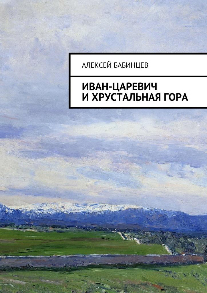 Иван-царевич и хрустальная гора #1