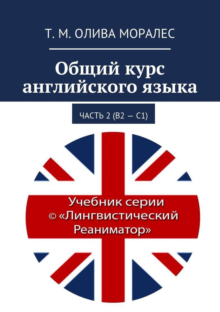 Общий курс английского языка #1