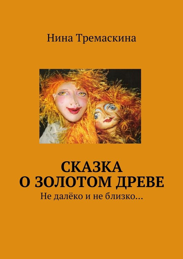 Сказка о золотом древе #1