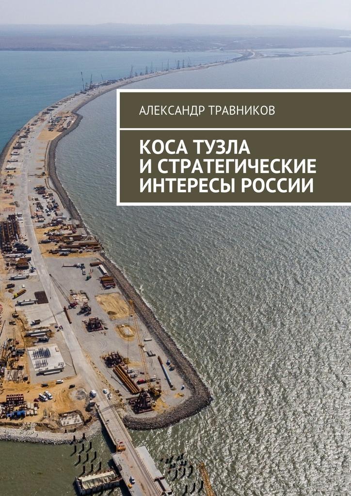 Коса Тузла и стратегические интересы России #1