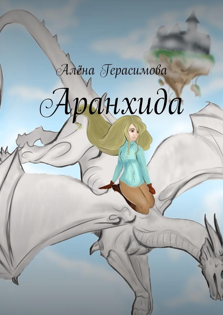 Аранхида #1