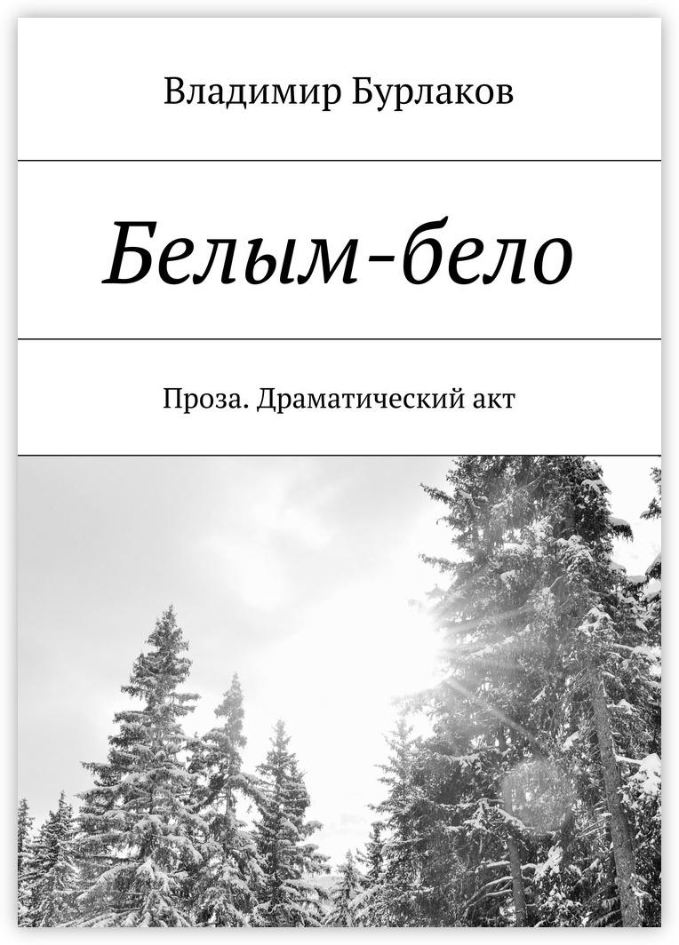 Белым-бело #1