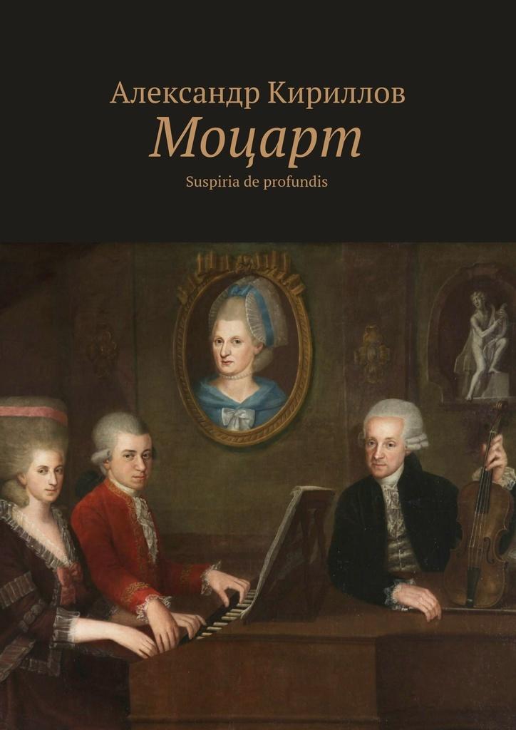 Моцарт #1
