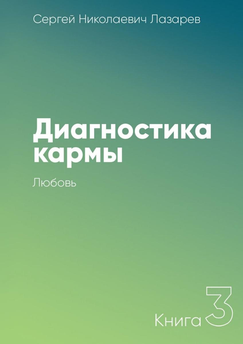 Диагностика кармы. Книга 3. Любовь | Лазарев Сергей Николаевич  #1