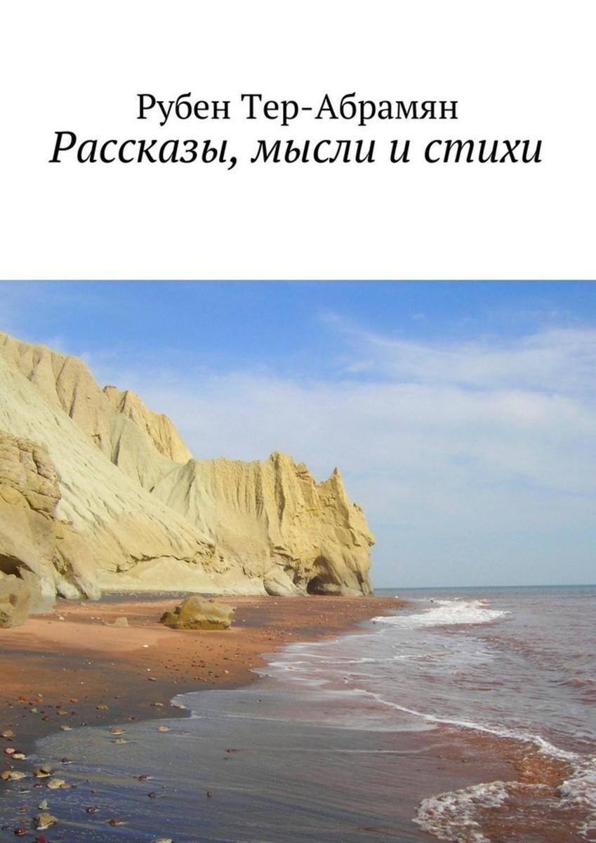 Рассказы, мысли истихи   Тер-Абрамян Рубен #1