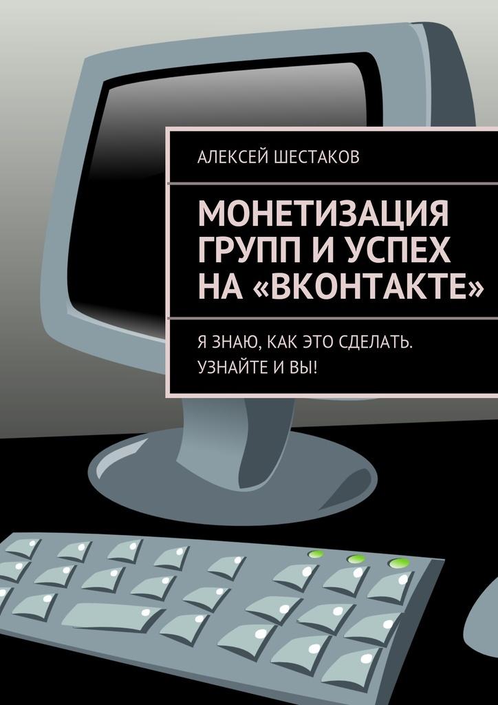 Монетизация групп и успех на ВКонтакте #1