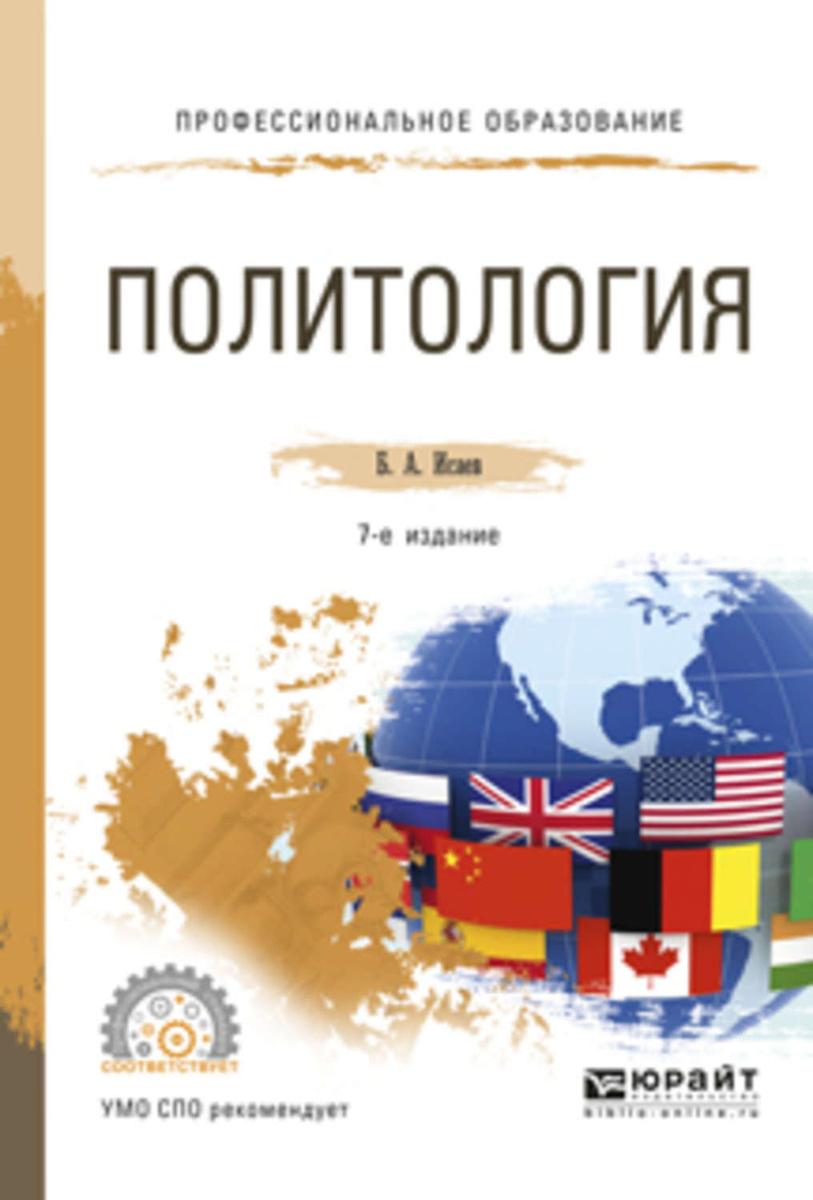 Политология 7-е изд., испр. и доп. Учебное пособие для СПО | Исаев Борис Акимович  #1