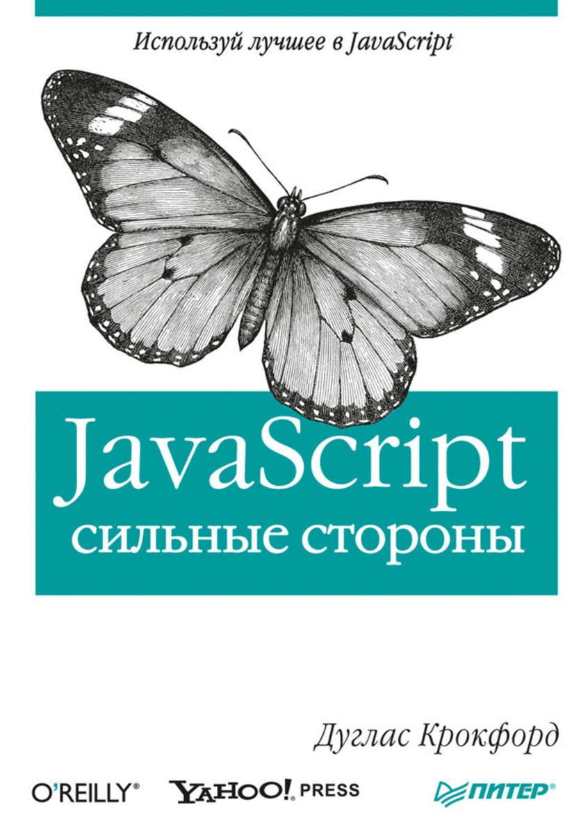 JavaScript: сильные стороны | Крокфорд Дуглас #1
