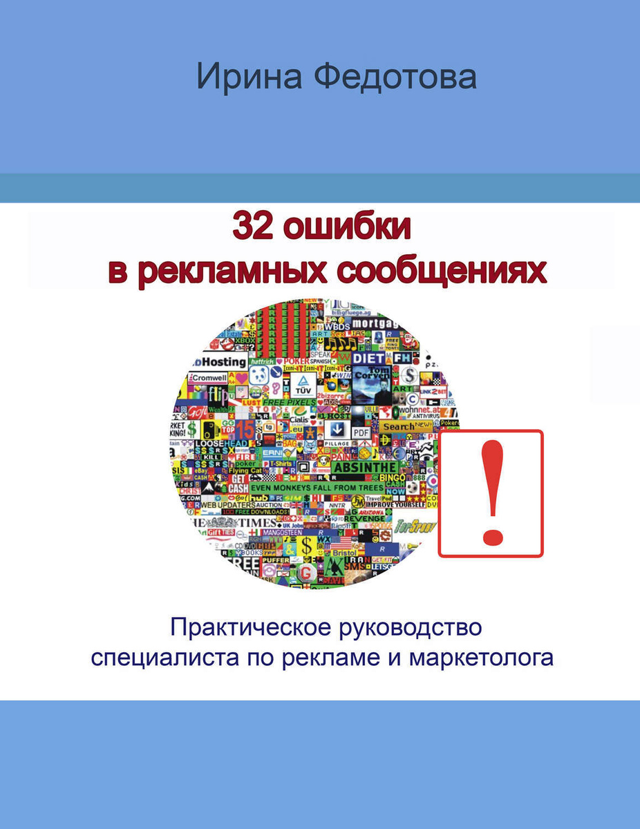 32 ошибки в рекламных объявлениях. Практическое руководство маркетолога и руководителя | Федотова Ирина #1