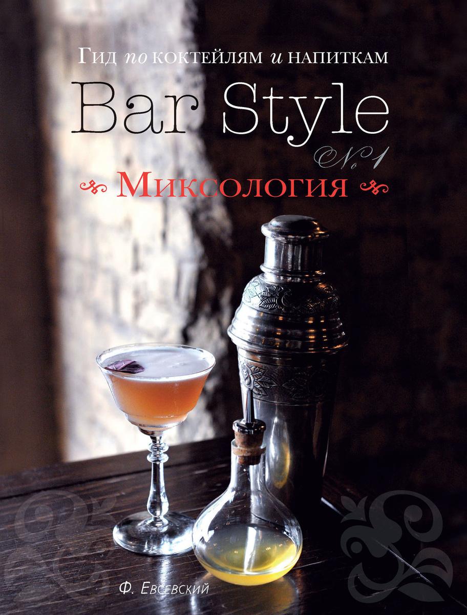 Гид по коктейлям и напиткам Bar Style. Выпуск 1. Миксология   Евсевский Федор  #1