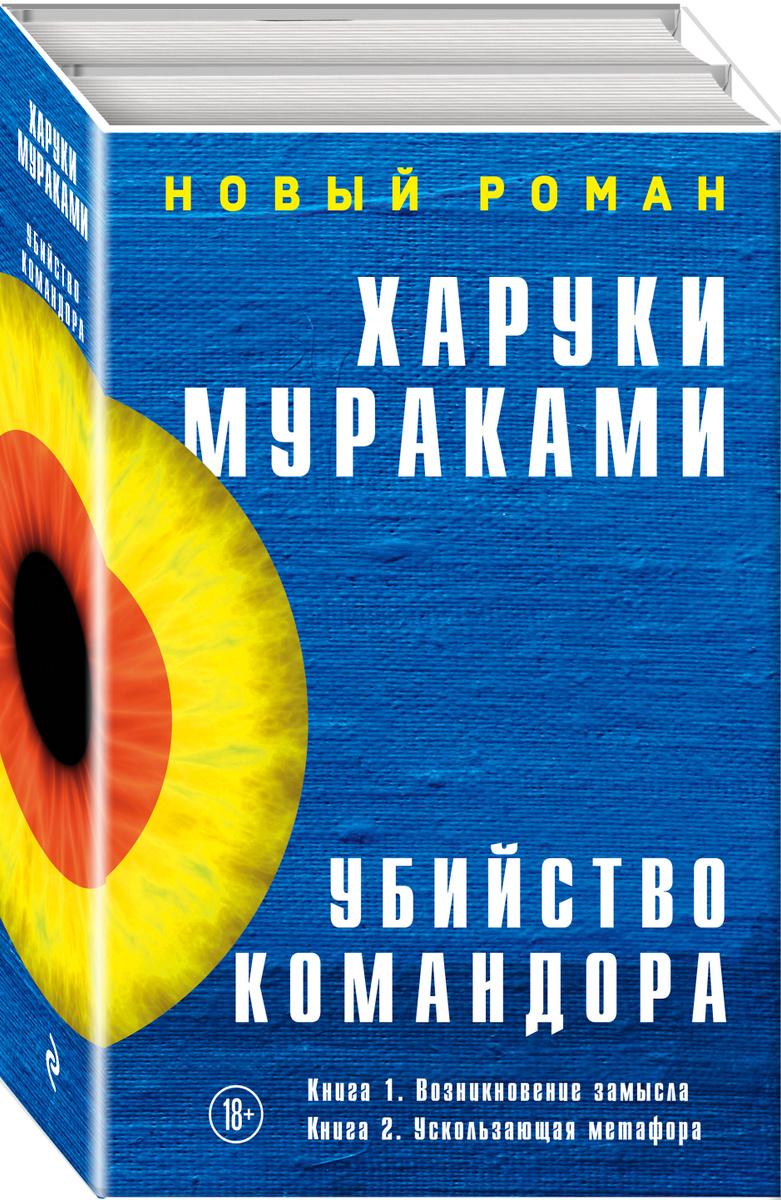 (2019)Убийство Командора (комплект из 2 книг)   Нет автора #1