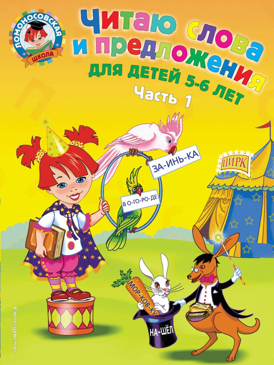 Читаю слова и предложения: для детей 5-6 лет. Ч. 1 | Пятак Светлана Викторовна  #1