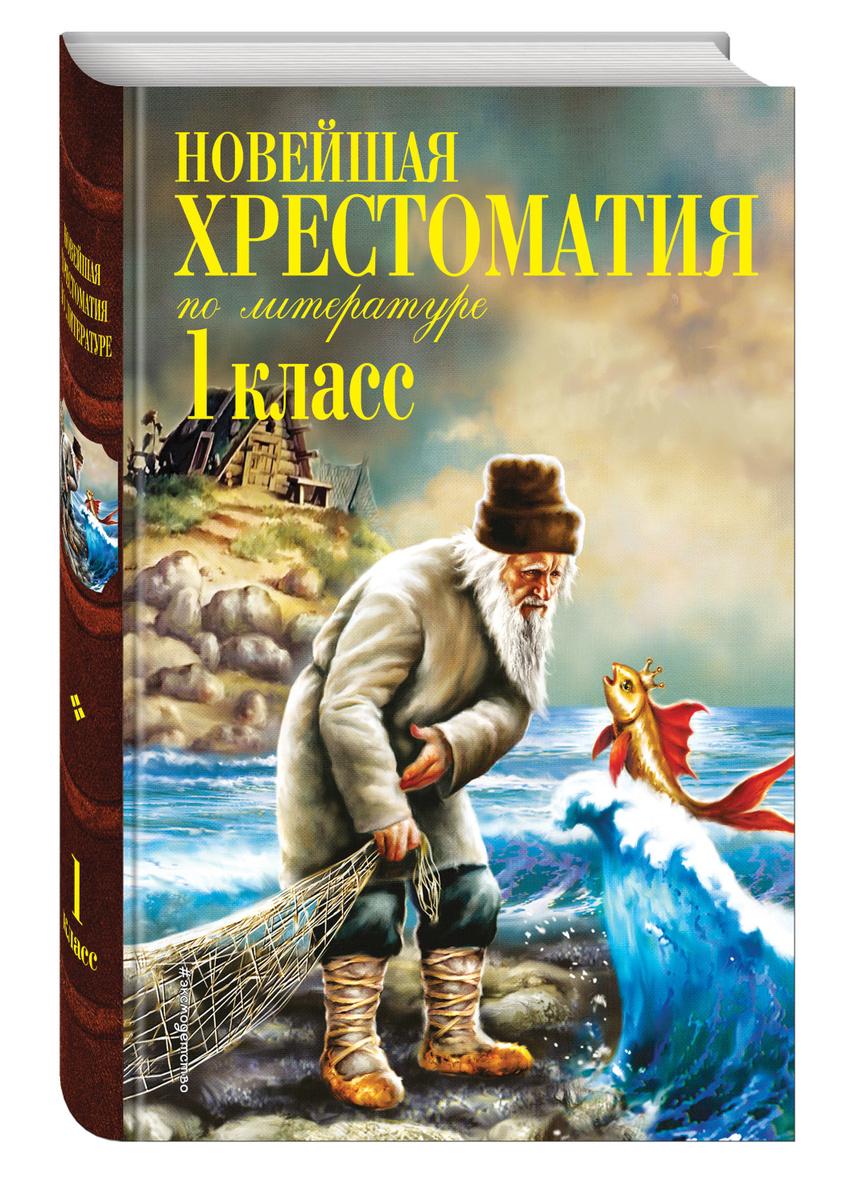 Новейшая хрестоматия по литературе. 1 класс. 6-е изд., испр. и доп.   Нет автора  #1