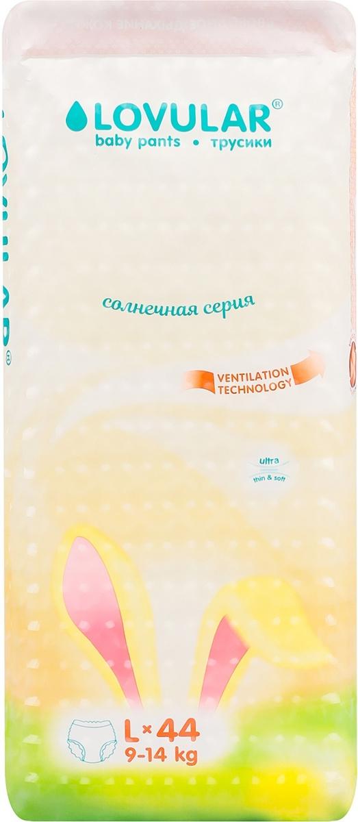 Подгузники-трусики Lovular Солнечная серия, 9-14 кг, 429214, размер L, 44 шт  #1
