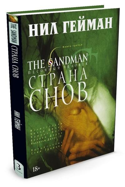 The Sandman: Песочный человек - Страна снов. Книга 3 #1