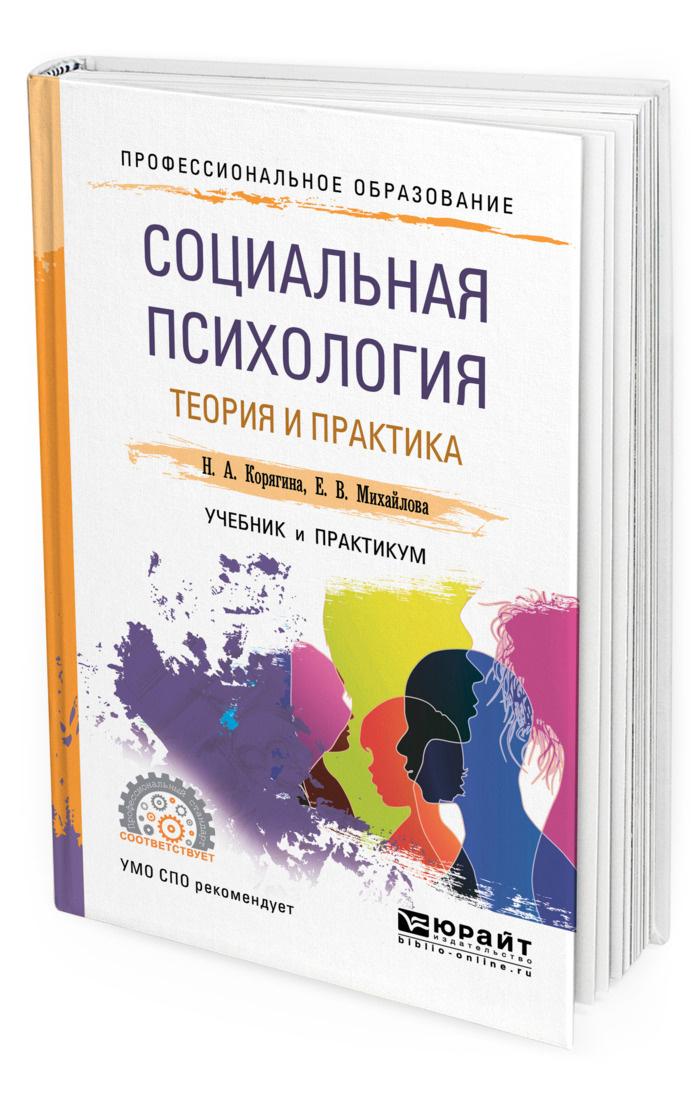 Социальная психология. Теория и практика #1