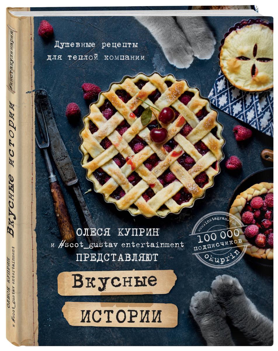 Вкусные истории. Душевные рецепты для теплой компании | Куприн Олеся  #1