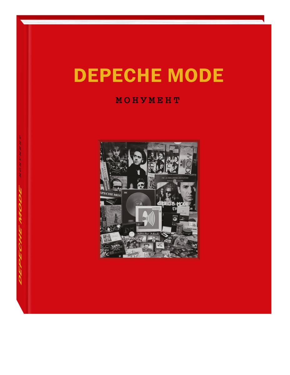 Depeche Mode. Монумент | Бурмейстер Деннис, Ланге Саша #1