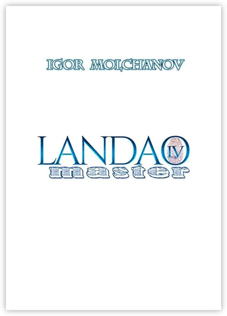 Landao master #1