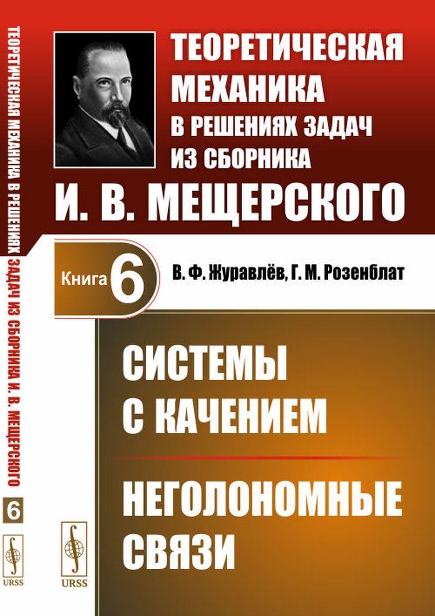 Теоретическая механика в решениях задач из сборника И.В.Мещерского. Книга 6. Системы с качением. Неголономные #1