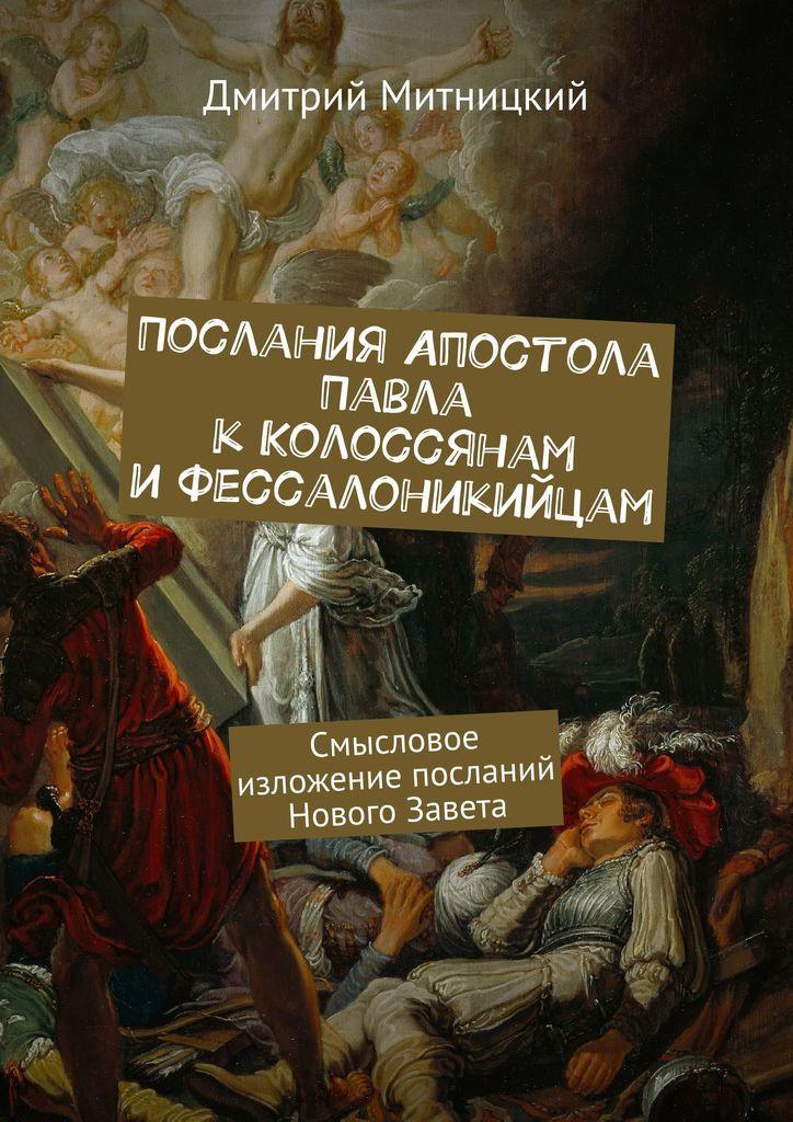 Послания Апостола Павла к Колоссянам и Фессалоникийцам  #1