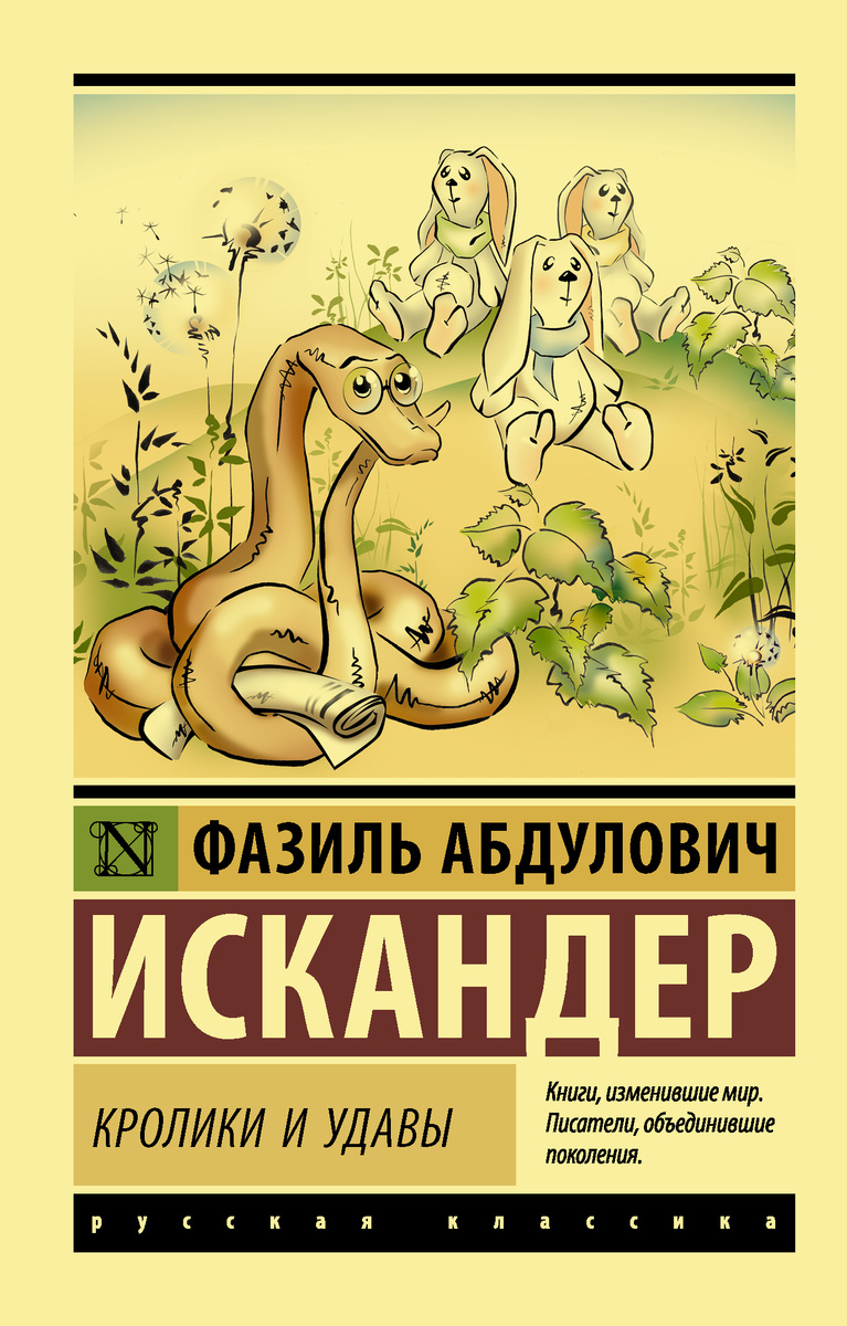 Кролики и удавы   Искандер Фазиль Абдулович #1
