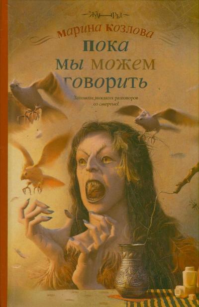 Пока мы можем говорить   Козлова Марина Валерьевна #1