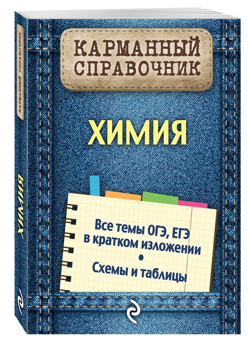 Химия | Варавва Наталья Эдуардовна #1